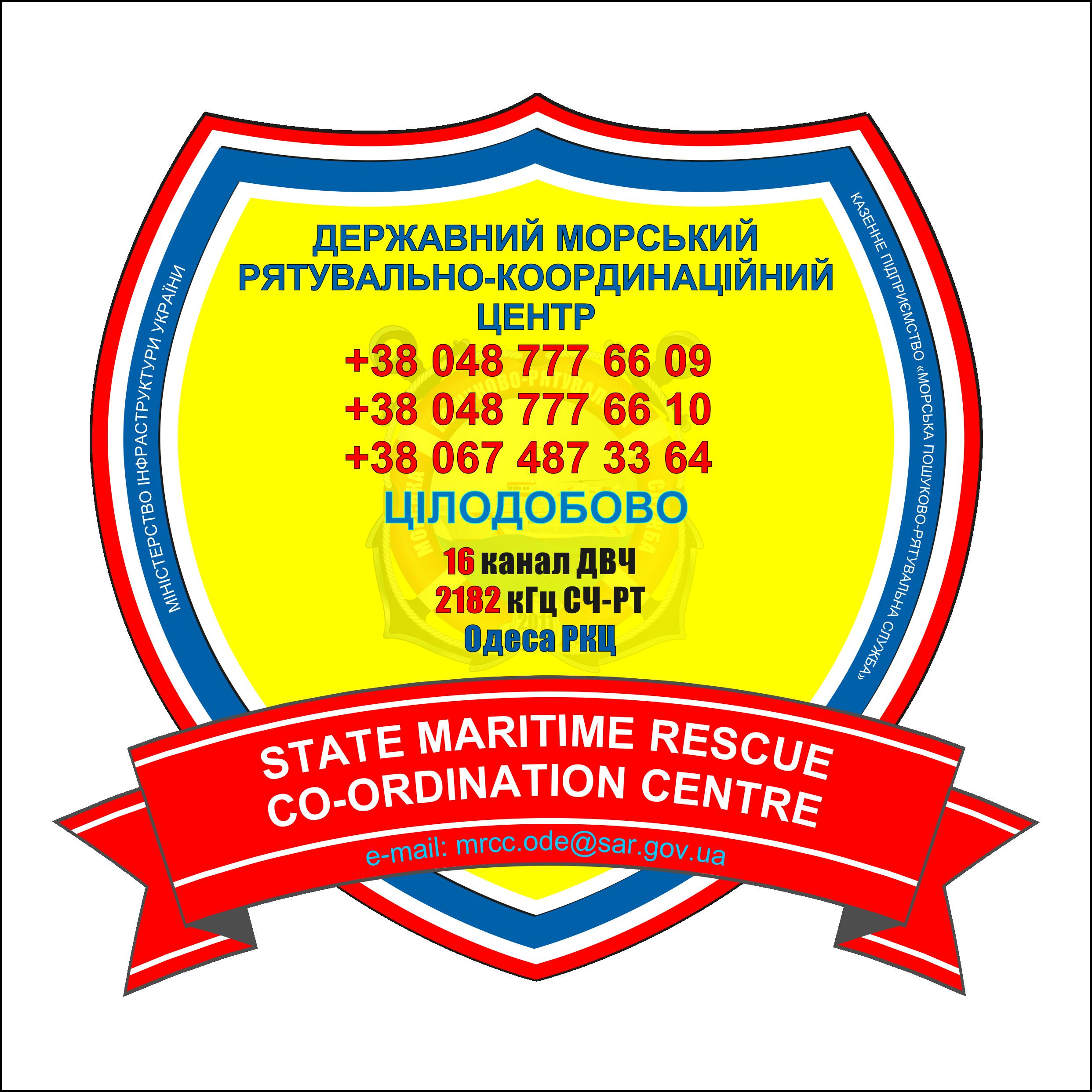 Морская Поиково Спасательная служба