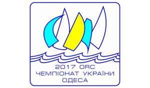 Чемпіонат України серед крейсерсько-перегонових яхт (ORC)
