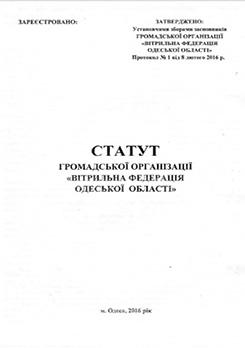 Устав Парусной федерации одесской области. Документы.