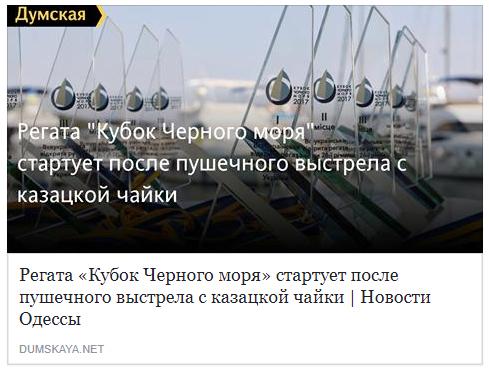 Кубок Черного Моря 2017 пресс-конференция