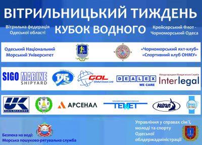 Кубок Водного 2016