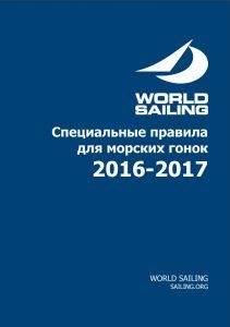 Спеціальні правила для морських гонок 2016-2017