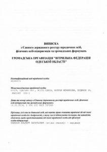 Выписка из реестра. Парусная федерация одесской области. Документы