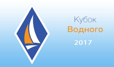 Кубок Водного 2017